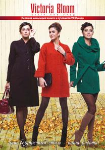 Коллекция Верхней Женской Одежды Доставка