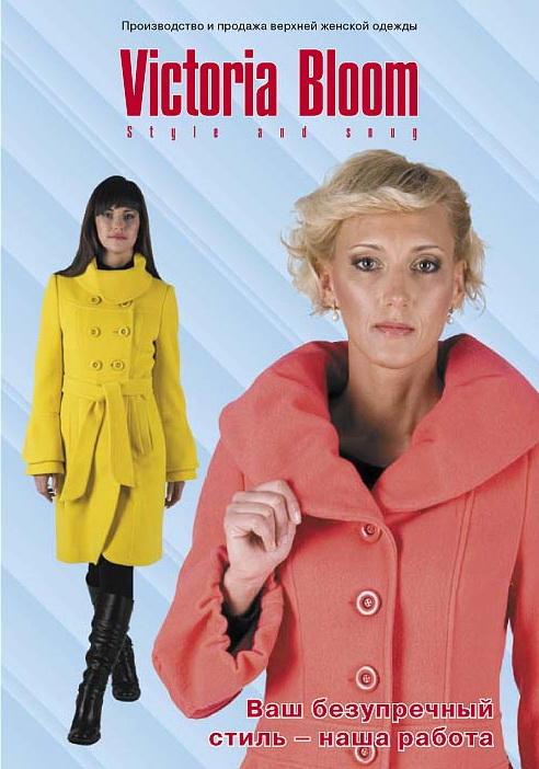 Российские Производители Верхней Женской Одежды С Доставкой