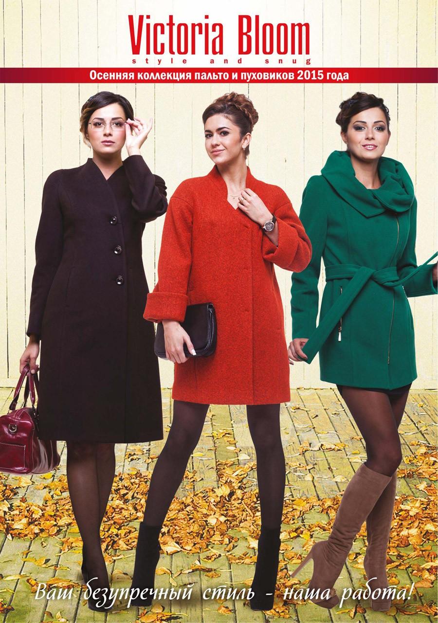 Коллекция Верхней Женской Одежды
