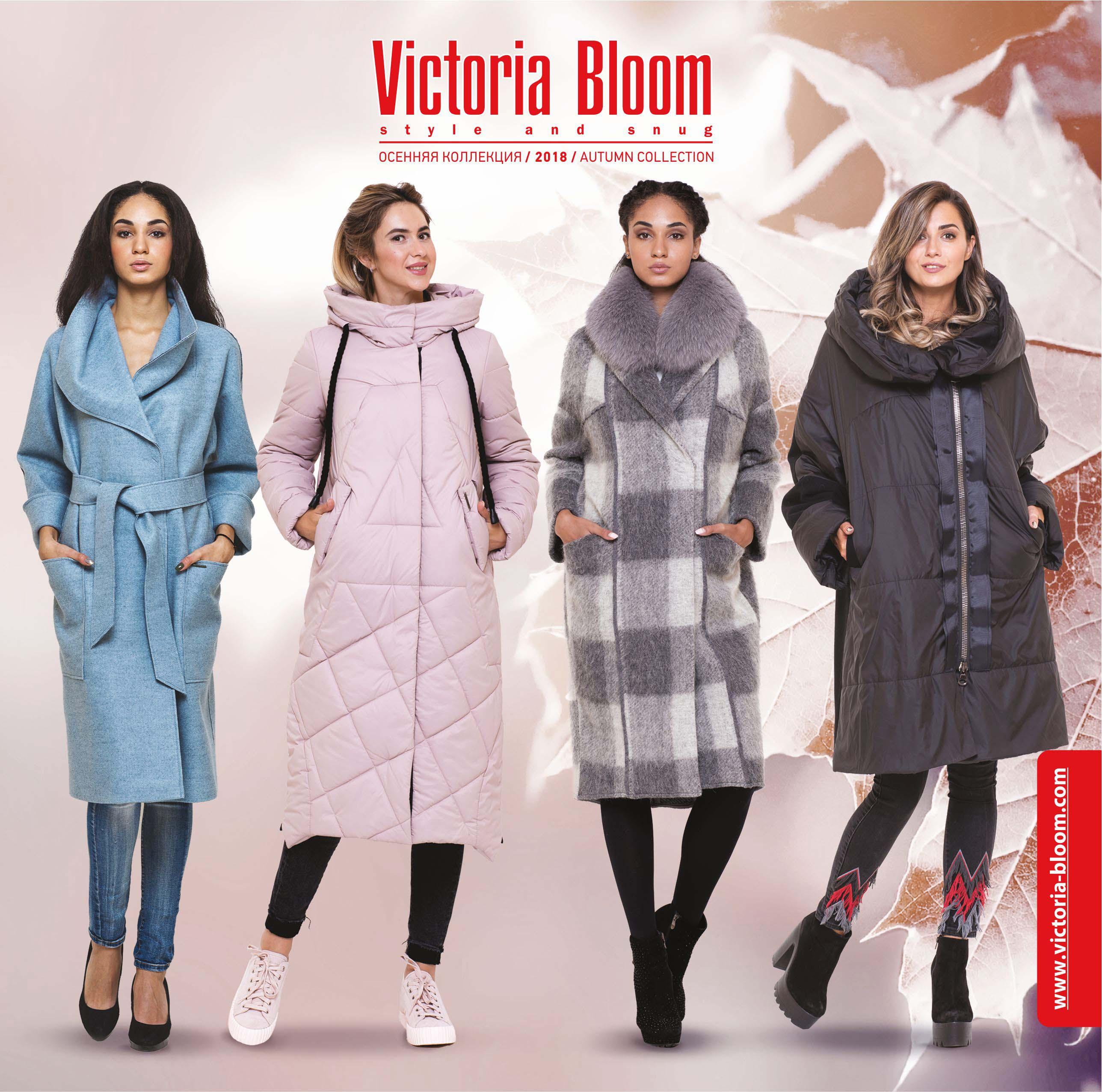 2aaeb14859e6 Victoria Bloom: производство и продажа верхней женской одежды ...